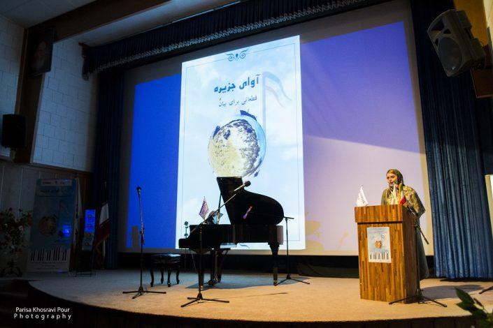 مراسم رونمایی از کتاب و آلبوم صوتی آوای جزیره